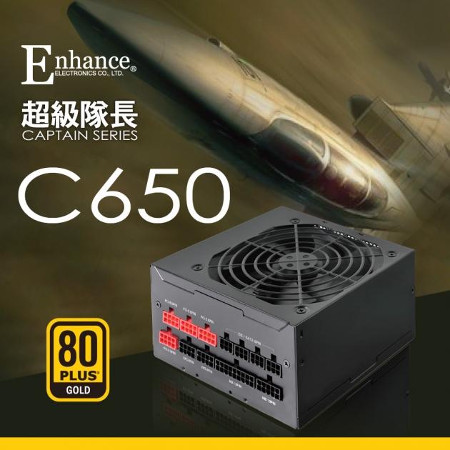 Enhance C 650 (80Plus金牌) 2